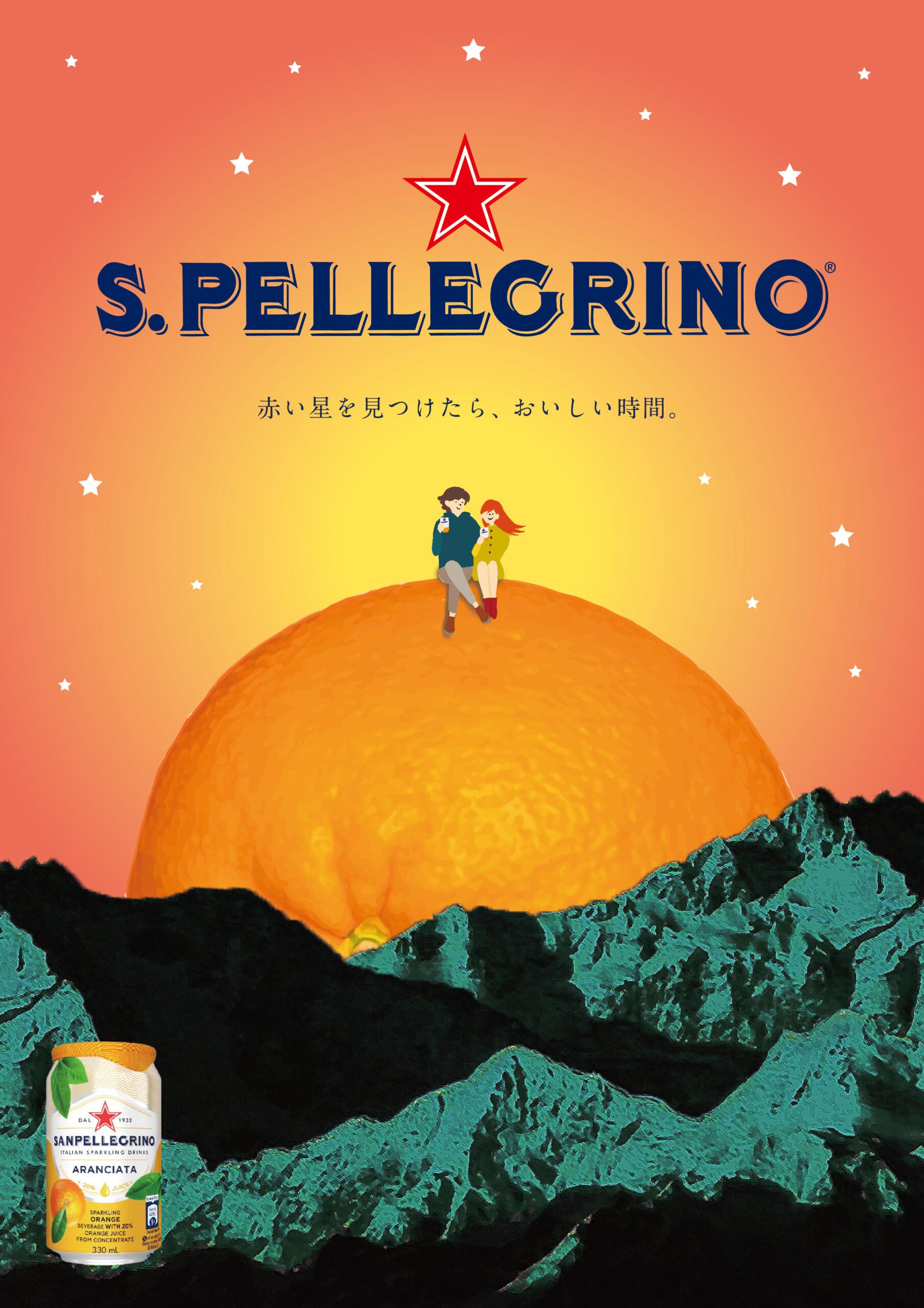 S.Pellegrinoの広告作ってみた(夕焼けカップル編)