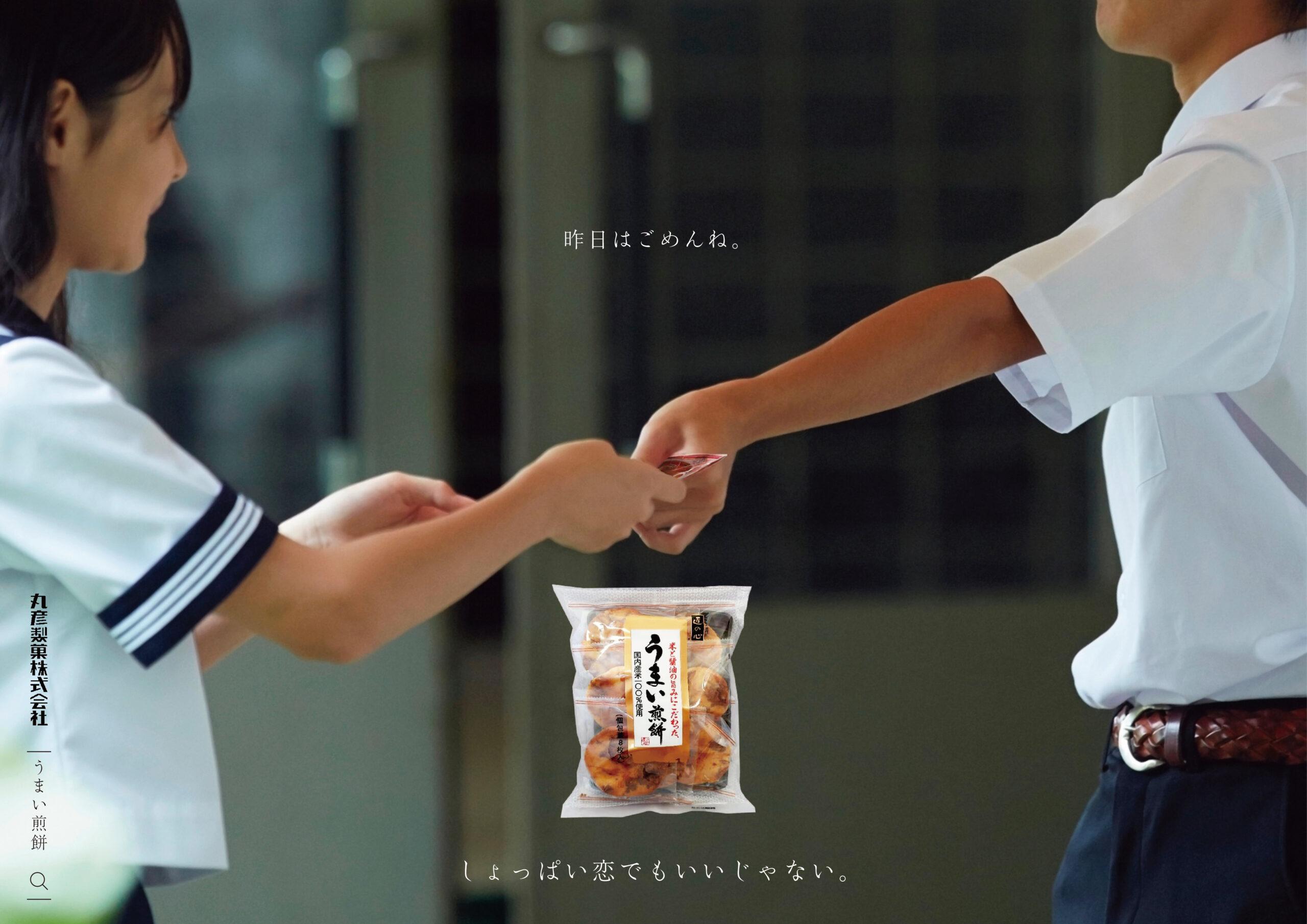うまい煎餅の広告をつくってみた(青春編)