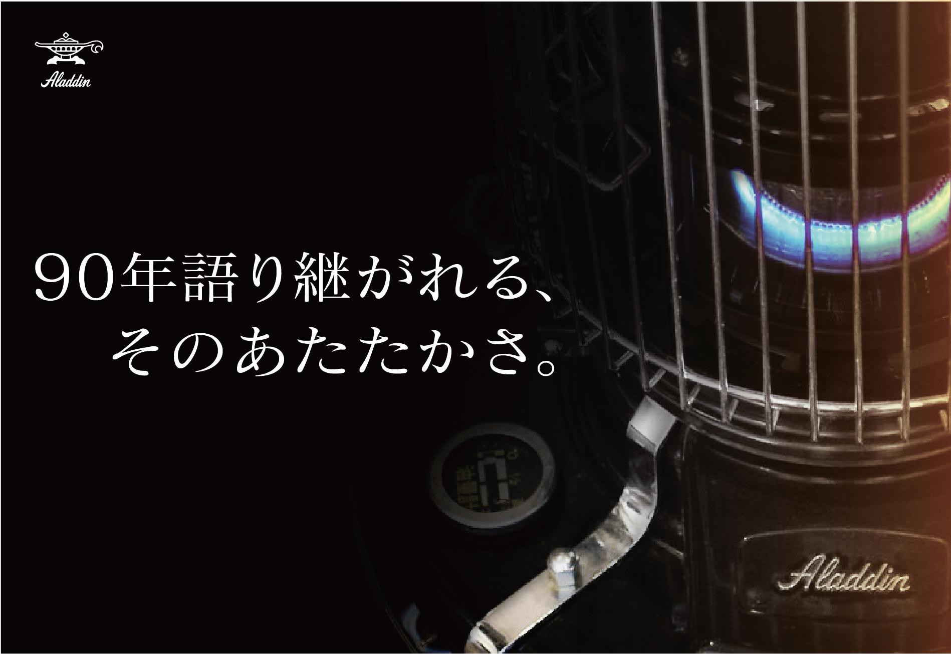 アラジンブルーフレームの広告つくってみた(炎編)