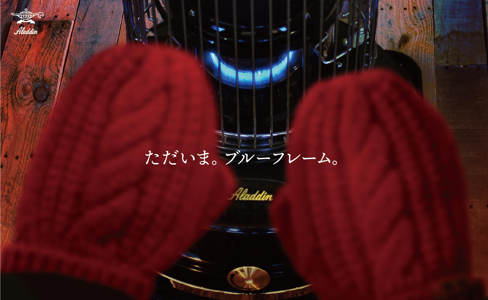アラジンブルーフレームの広告つくってみた(手袋編)