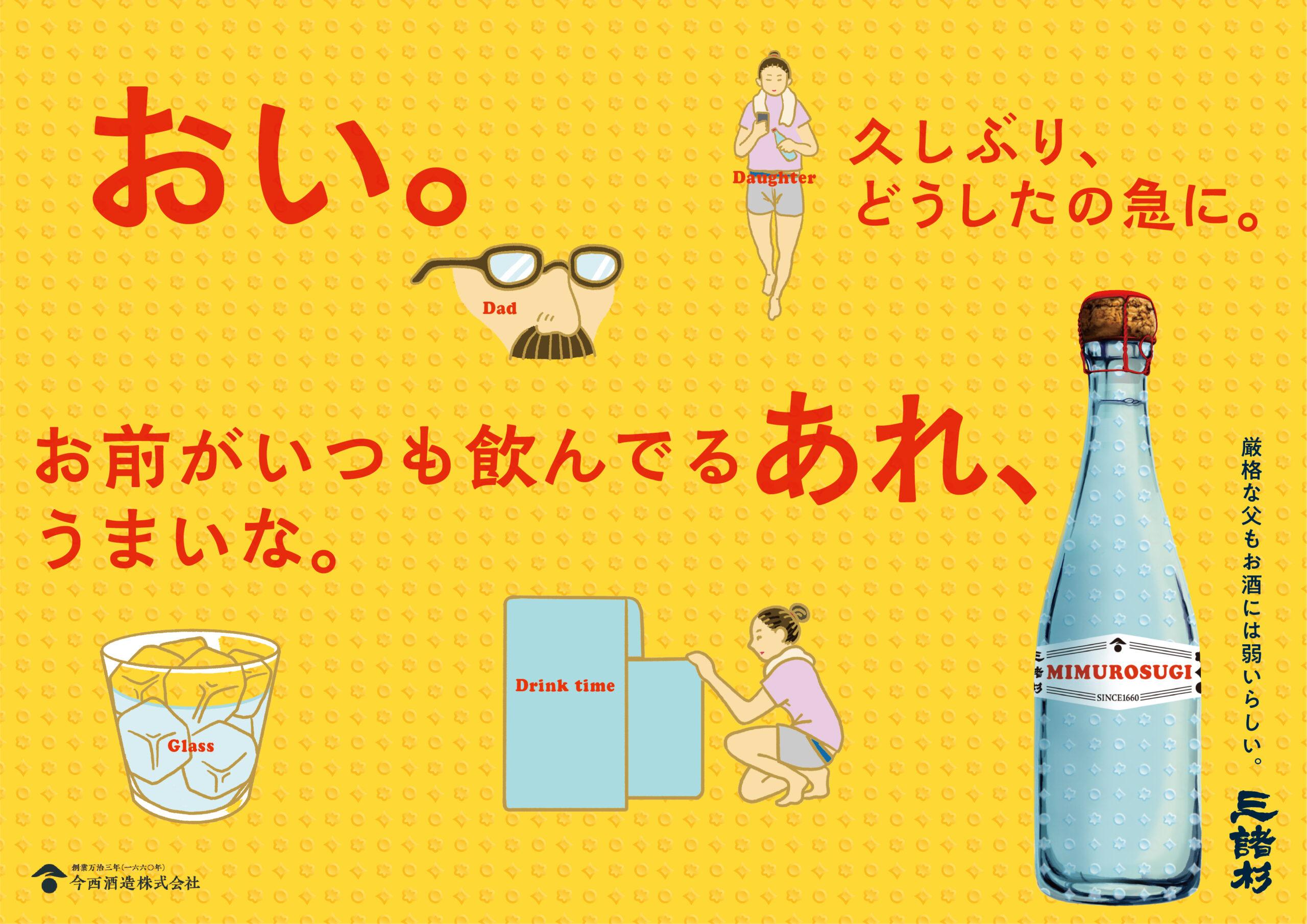 日本酒-三諸杉-の広告作ってみた(アイコン編)