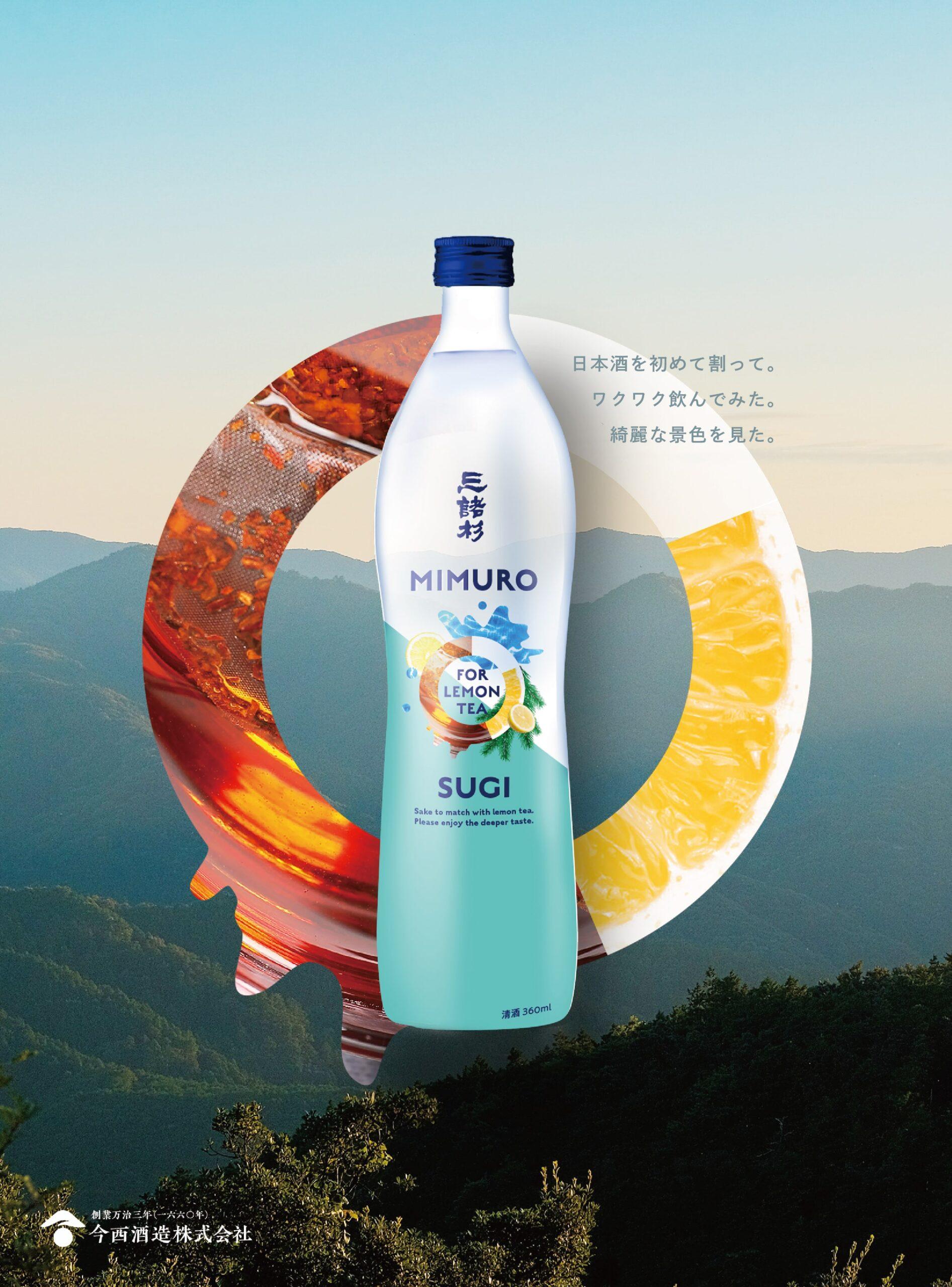 日本酒-三諸杉-の広告作ってみた(割って呑む編)